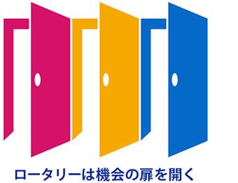 国際ロータリー2021テーマ