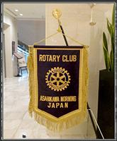旭川モーニングロータリークラブ旗