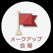 旭川モーニングロータリークラブメークアップ会場