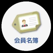旭川モーニングロータリークラブ会員名簿一覧
