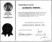 国際ロータリー加盟認証