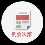 旭川モーニングロータリークラブ 例会次第